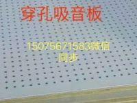 河北电梯井机房穿孔吸音板厂家产品热卖