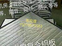 岩棉复合铝板厂家直销